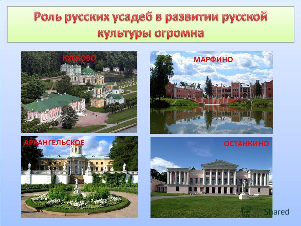 КУСКОВО АРХАНГЕЛЬСКОЕ МАРФИНО ОСТАНКИНО