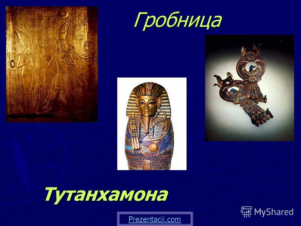 Гробница Тутанхамона Prezentacii.com