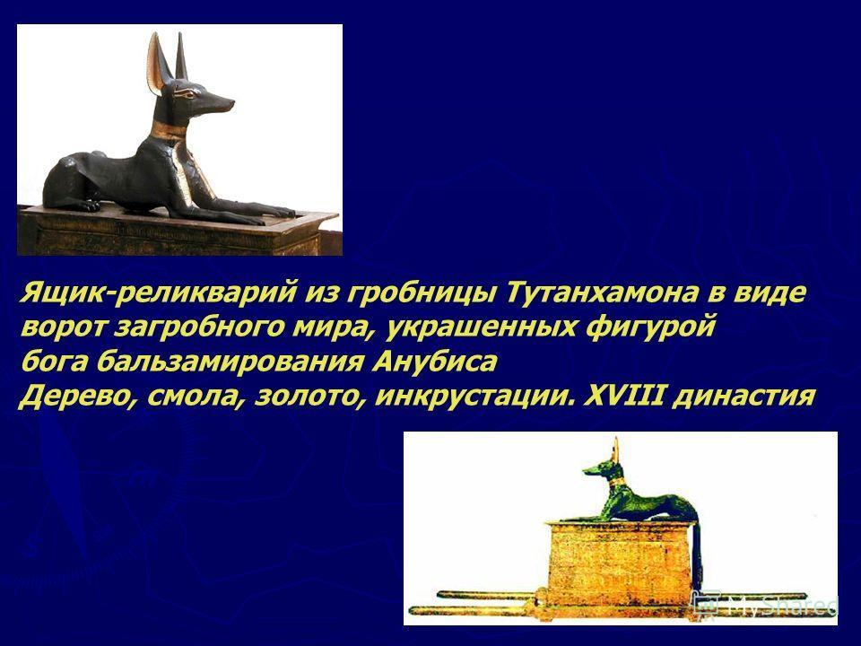 Ящик-реликварий из гробницы Тутанхамона в виде ворот загробного мира, украшенных фигурой бога бальзамирования Анубиса Дерево, смола, золото, инкрустации. XVIII династия