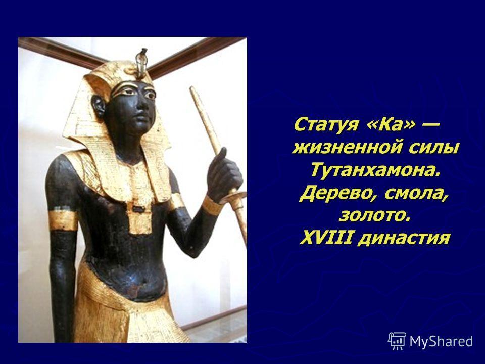 Статуя «Ка» жизненной силы Тутанхамона. Дерево, смола, золото. XVIII династия
