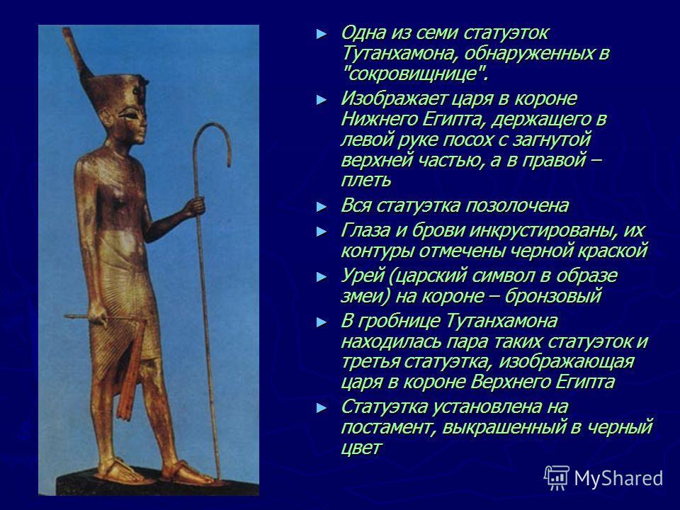 Одна из семи статуэток Тутанхамона, обнаруженных в