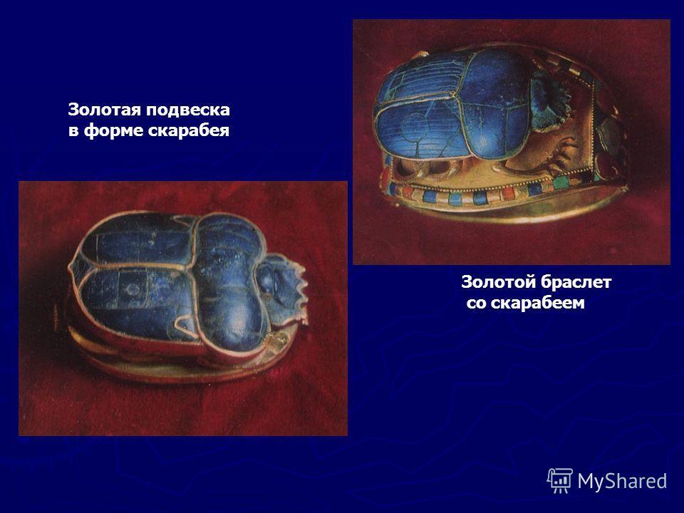 Золотая подвеска в форме скарабея Золотой браслет со скарабеем