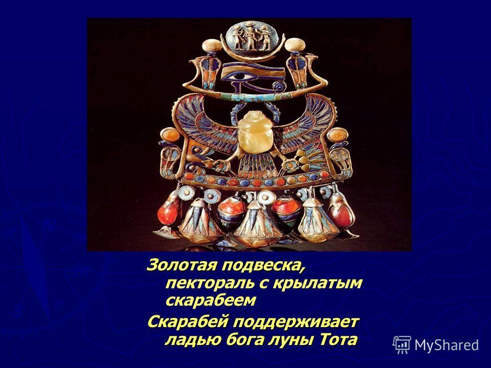 Золотая подвеска, пектораль с крылатым скарабеем Скарабей поддерживает ладью бога луны Тота