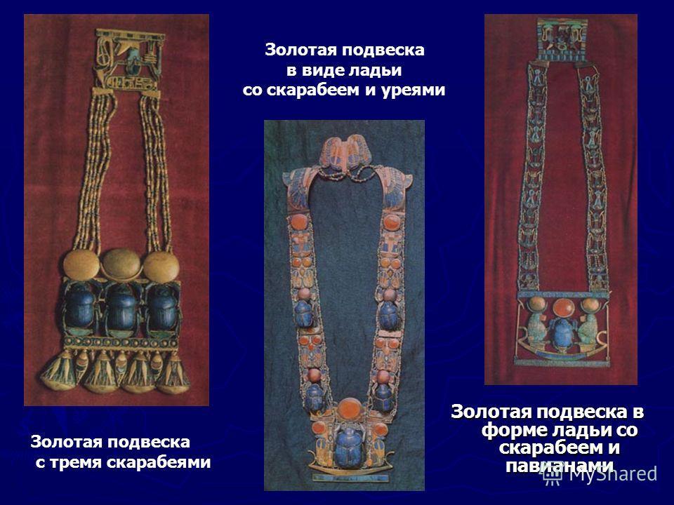 Золотая подвеска в форме ладьи со скарабеем и павианами Золотая подвеска с тремя скарабеями Золотая подвеска в виде ладьи со скарабеем и уреями