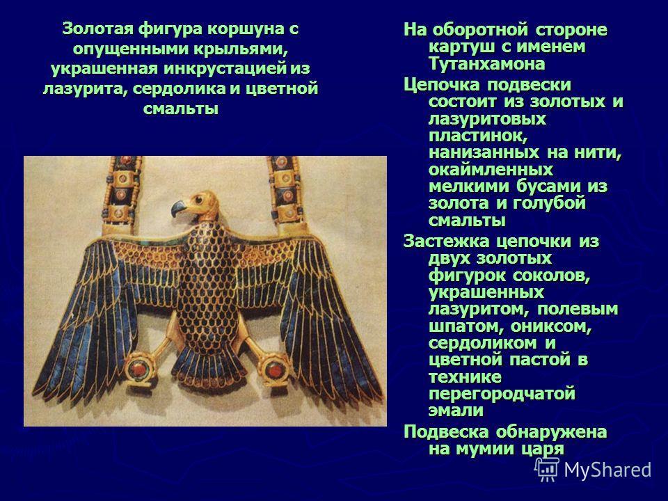 На оборотной стороне картуш с именем Тутанхамона Цепочка подвески состоит из золотых и лазуритовых пластинок, нанизанных на нити, окаймленных мелкими бусами из золота и голубой смальты Застежка цепочки из двух золотых фигурок соколов, украшенных лазу