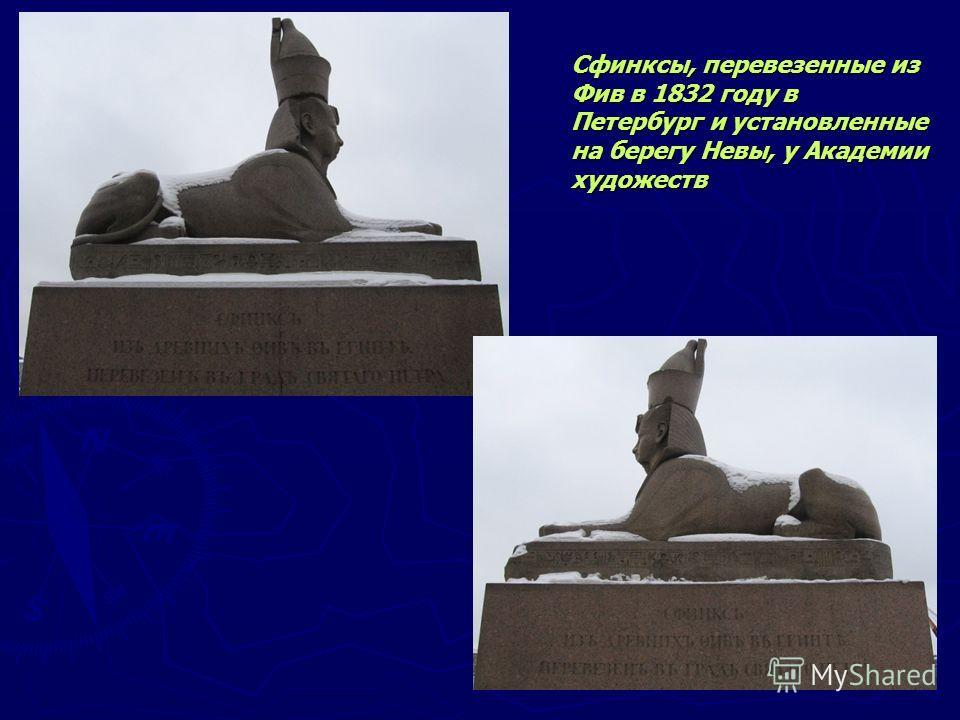 Сфинксы, перевезенные из Фив в 1832 году в Петербург и установленные на берегу Невы, у Академии художеств