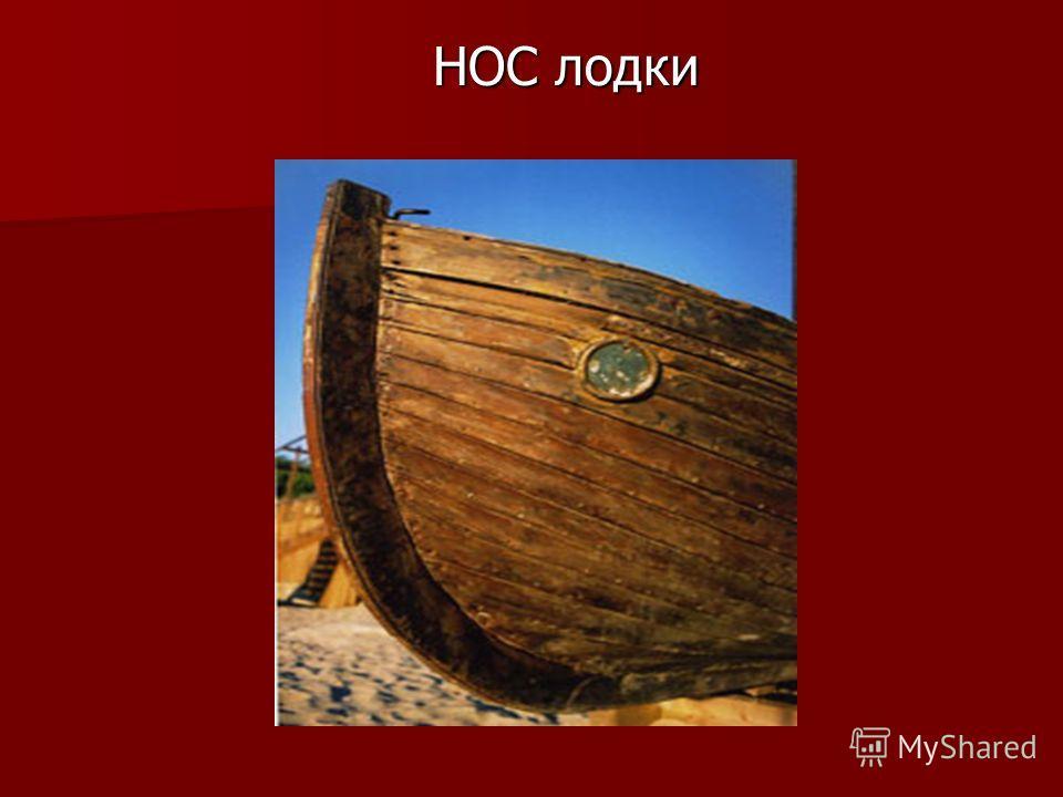 НОС лодки НОС лодки