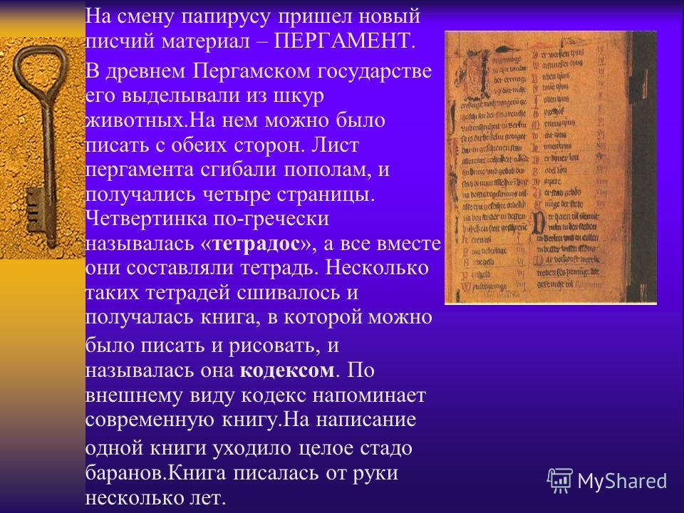 Много веков люди пользовались папирусом.До нас дошли египетские, еврейские, греческие, персидские папирусы, которые хранятся в крупнейших музеях мира. В Британском музее в Лондоне хранится папирус длиной 40 метров, но встречались и свитки 45-метровой