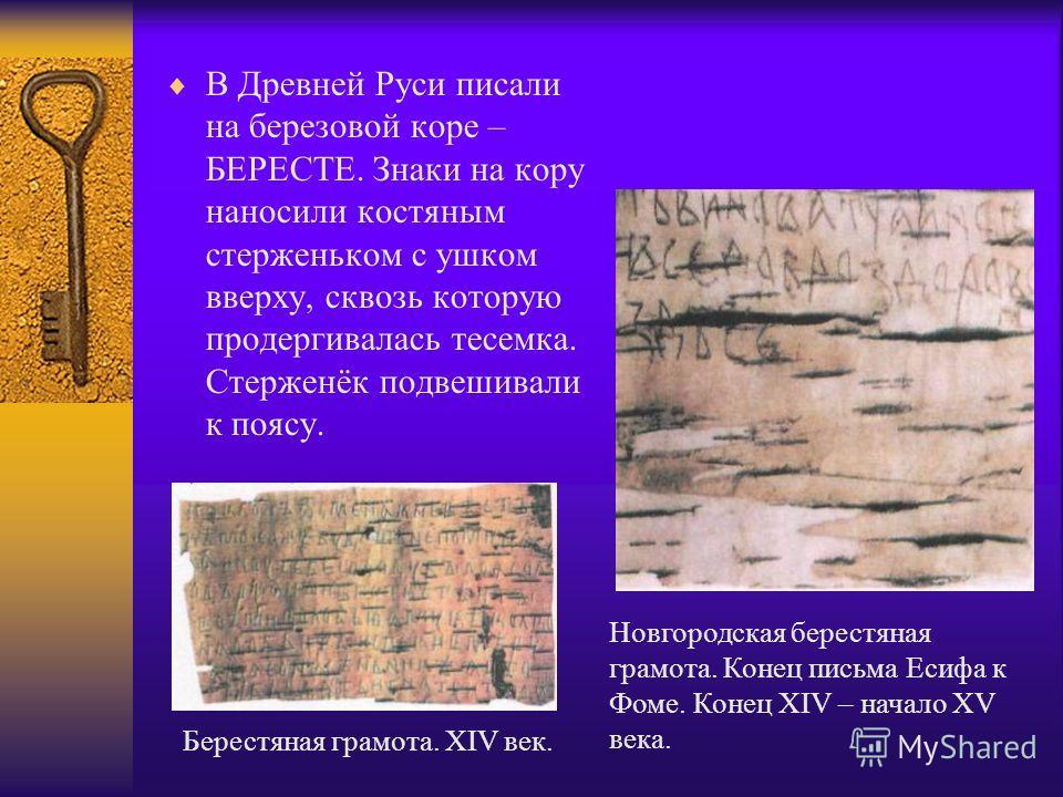 На смену папирусу пришел новый писчий материал – ПЕРГАМЕНТ. В древнем Пергамском государстве его выделывали из шкур животных.На нем можно было писать с обеих сторон. Лист пергамента сгибали пополам, и получались четыре страницы. Четвертинка по-гречес