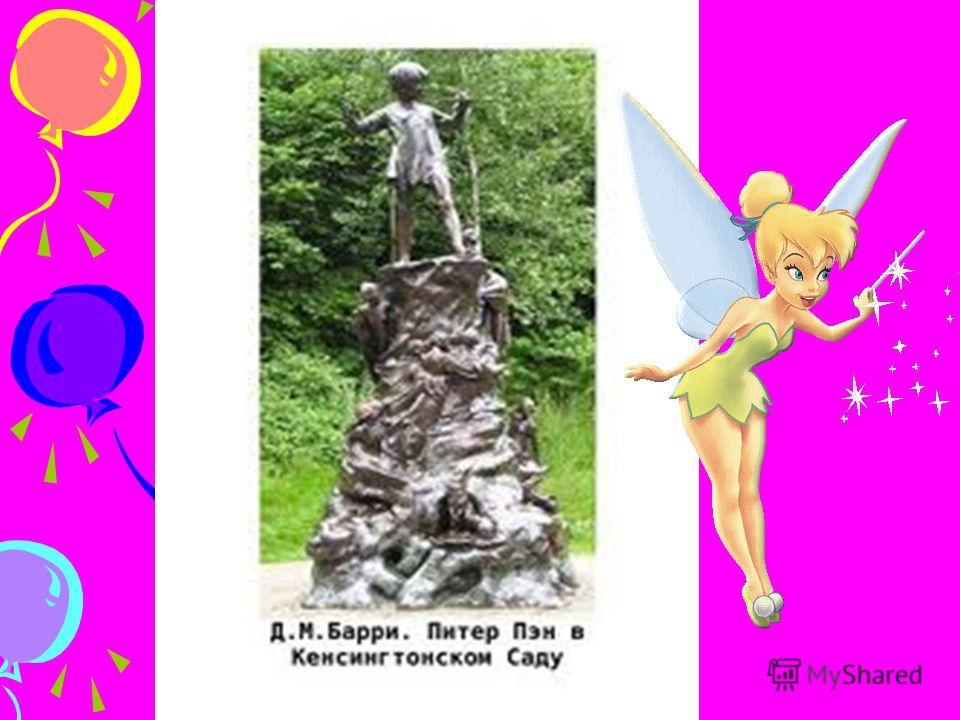 Первый памятник Питеру Пэну был установлен ночью 1 мая 1912 года в Кенсингтонских садах Лондона. Скульптура называется «Питер Пэн, мальчик, который не хотел взрослеть». Сначала никто не знал откуда она взялась, зато персонажа узнали сразу. Вскоре выя