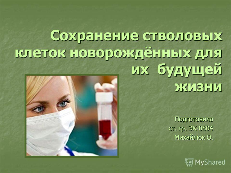 Сохранение стволовых клеток новорождённых для их будущей жизни Подготовила ст. гр. ЭК-0804 Михайлюк О.