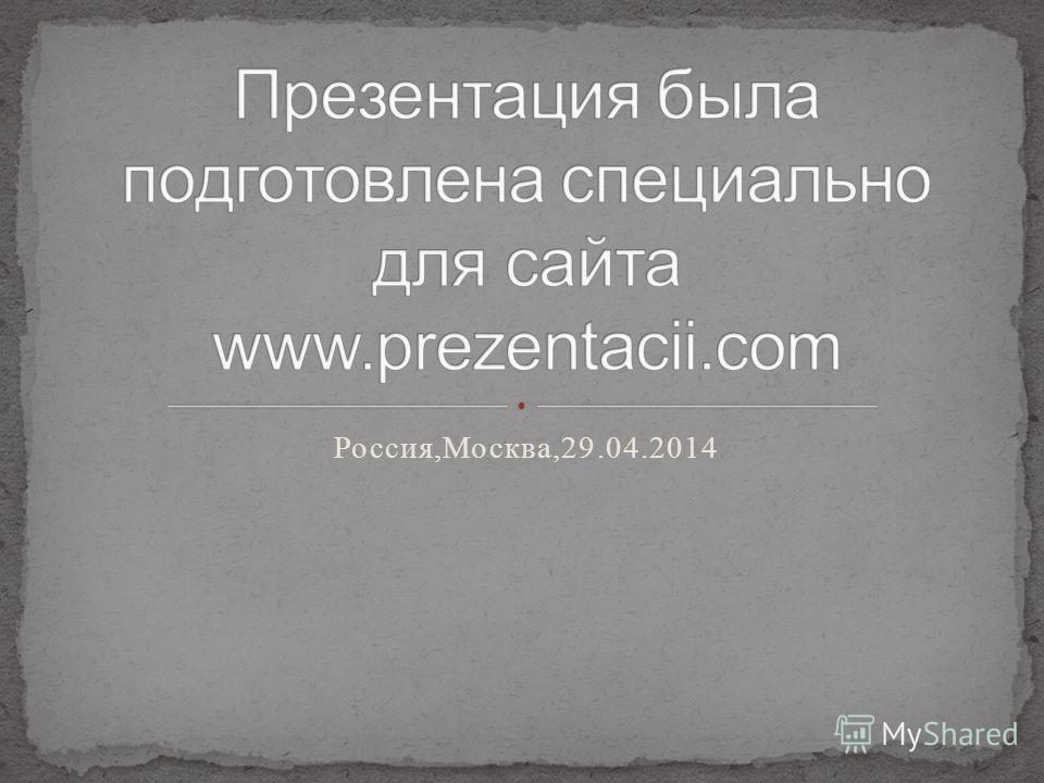 Россия,Москва,29.04.2014