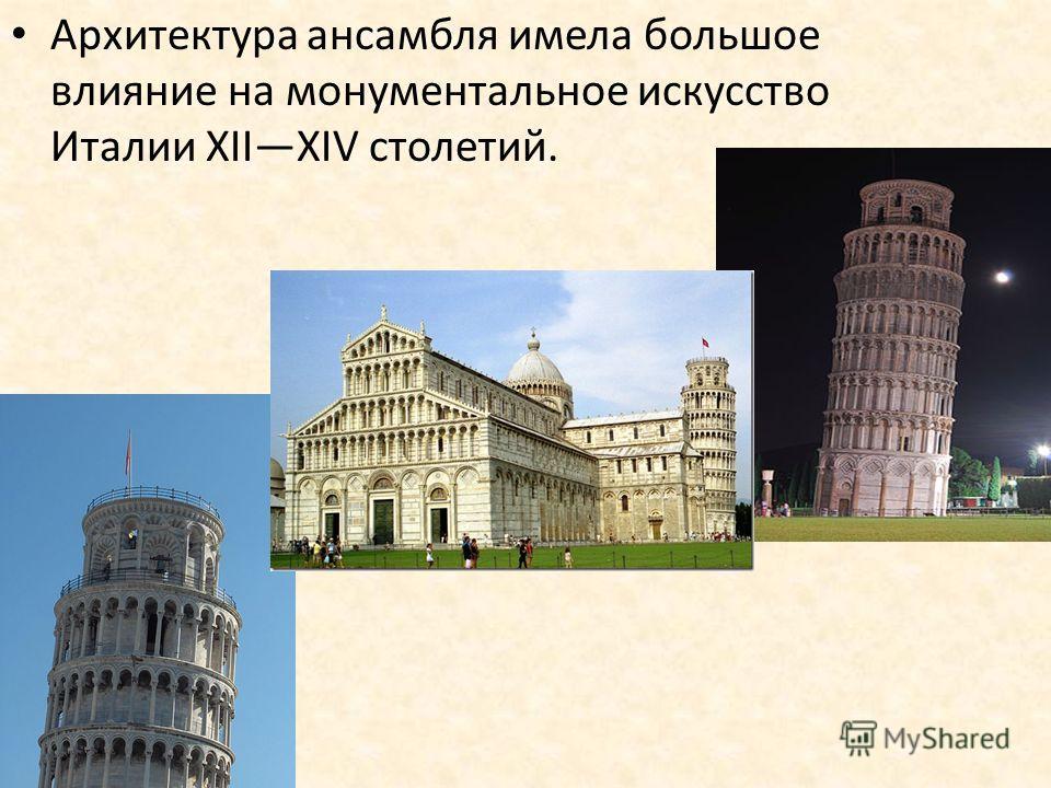 Архитектура ансамбля имела большое влияние на монументальное искусство Италии XIIXIV столетий.