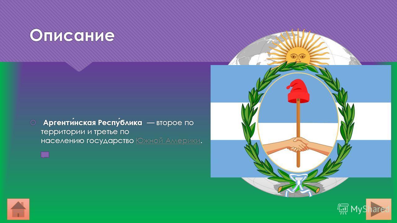 Аргентина Выполнил ученик 7В класса Андриянов Илья. Предподаватель: Лира Анваровна
