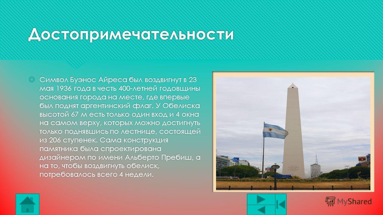 Достопримечательности АВЕНЮ 9 ИЮЛЯ была названа так в честь даты обретения независимости страны 9 июля 1816 года. Она была спроектирована в 1888 году, ее первоначальное название было Айохума. Но работы по реализации проекта начались только 9 июля 193
