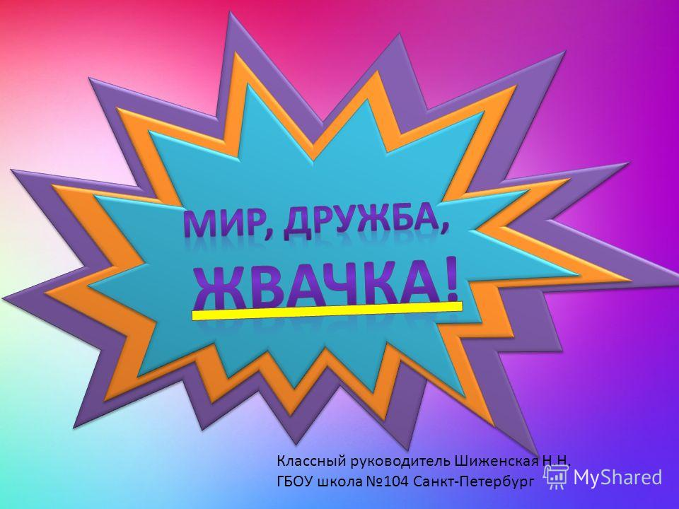 Классный руководитель Шиженская Н.Н. ГБОУ школа 104 Санкт-Петербург