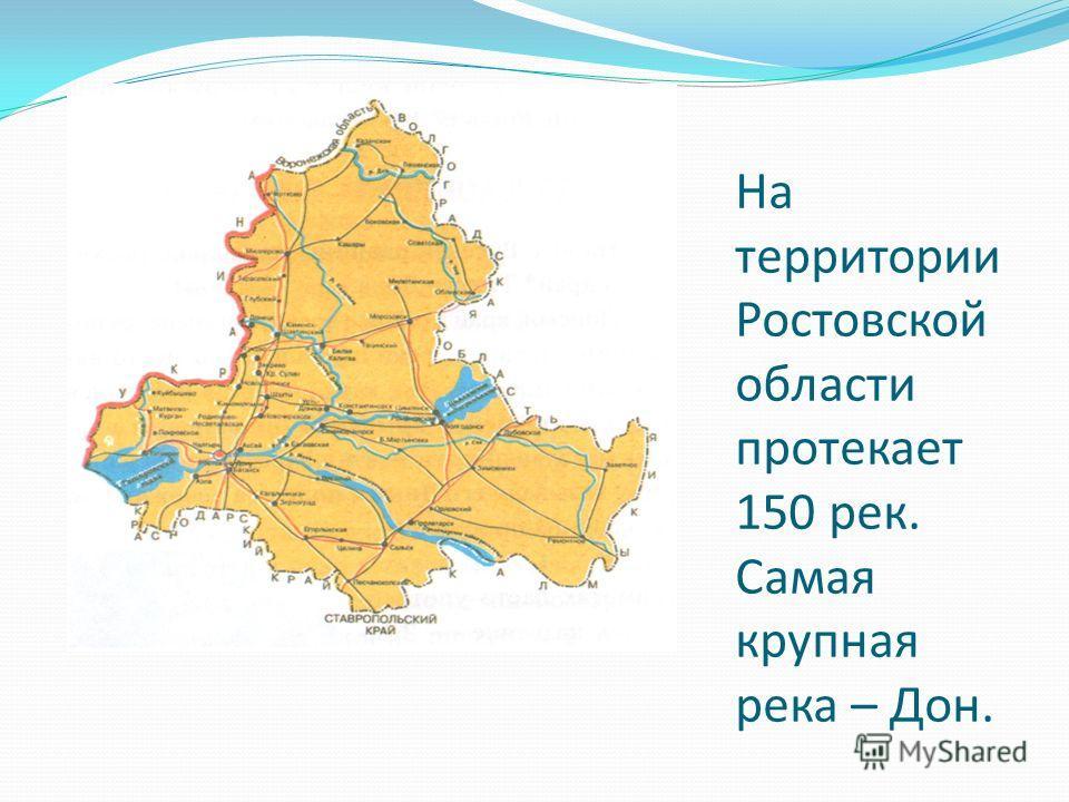Реки ростовской области реферат 5317