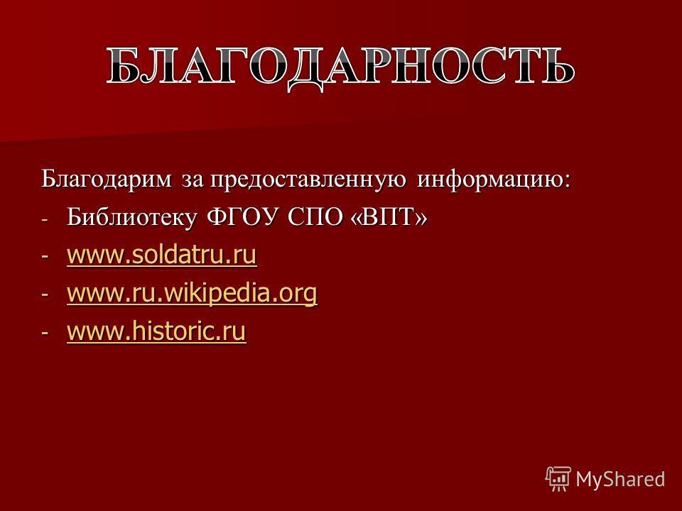 Благодарим за предоставленную информацию: - Библиотеку ФГОУ СПО «ВПТ» - www.soldatru.ru www.soldatru.ru - www.ru.wikipedia.org www.ru.wikipedia.org - www.historic.ru www.historic.ru
