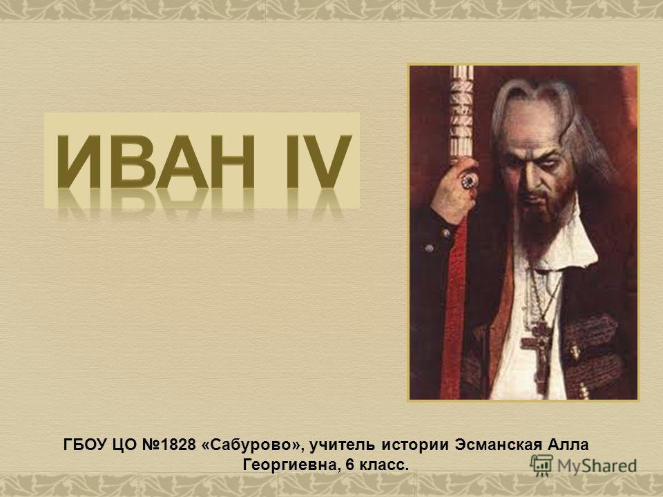 ГБОУ ЦО 1828 «Сабурово», учитель истории Эсманская Алла Георгиевна, 6 класс.