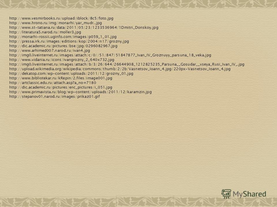 http://www.vesmirbooks.ru/upload/iblock/8c5/foto.jpg http://www.hrono.ru/img/monarhi/yar_mudr..jpg http://www.st-tatiana.ru/data/2011/05/23/1233536964/1Dmitri_Donskoy.jpg http://literatura5.narod.ru/moller3. jpg http://monarhi-rossii.uginfo.com/image