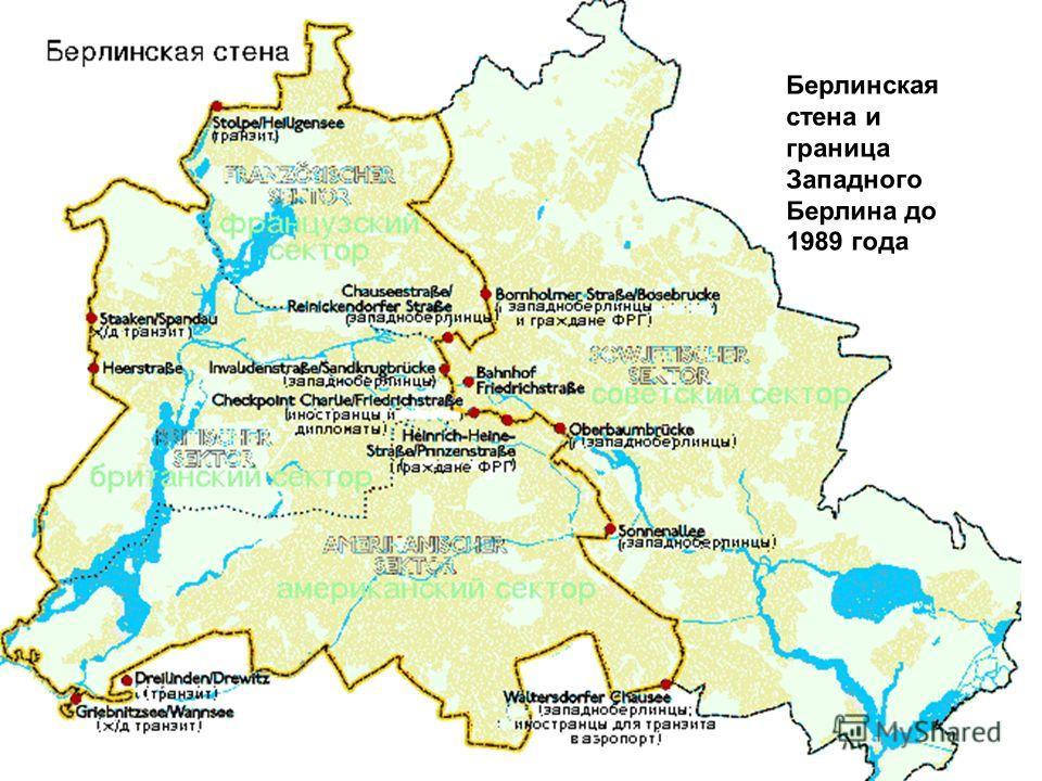 Берлинская стена и граница Западного Берлина до 1989 года