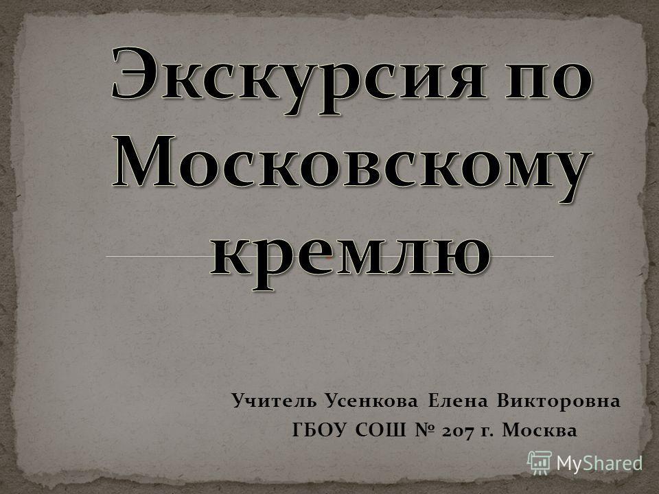 Учитель Усенкова Елена Викторовна ГБОУ СОШ 207 г. Москва