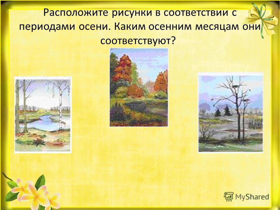 Расположите рисунки в соответствии с периодами осени. Каким осенним месяцам они соответствуют?
