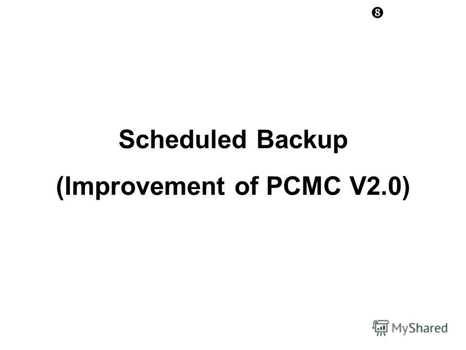 Scheduled Backup (Improvement of PCMC V2.0)
