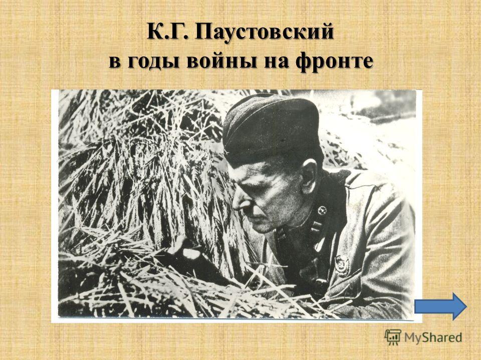 К.Г. Паустовский в годы войны на фронте