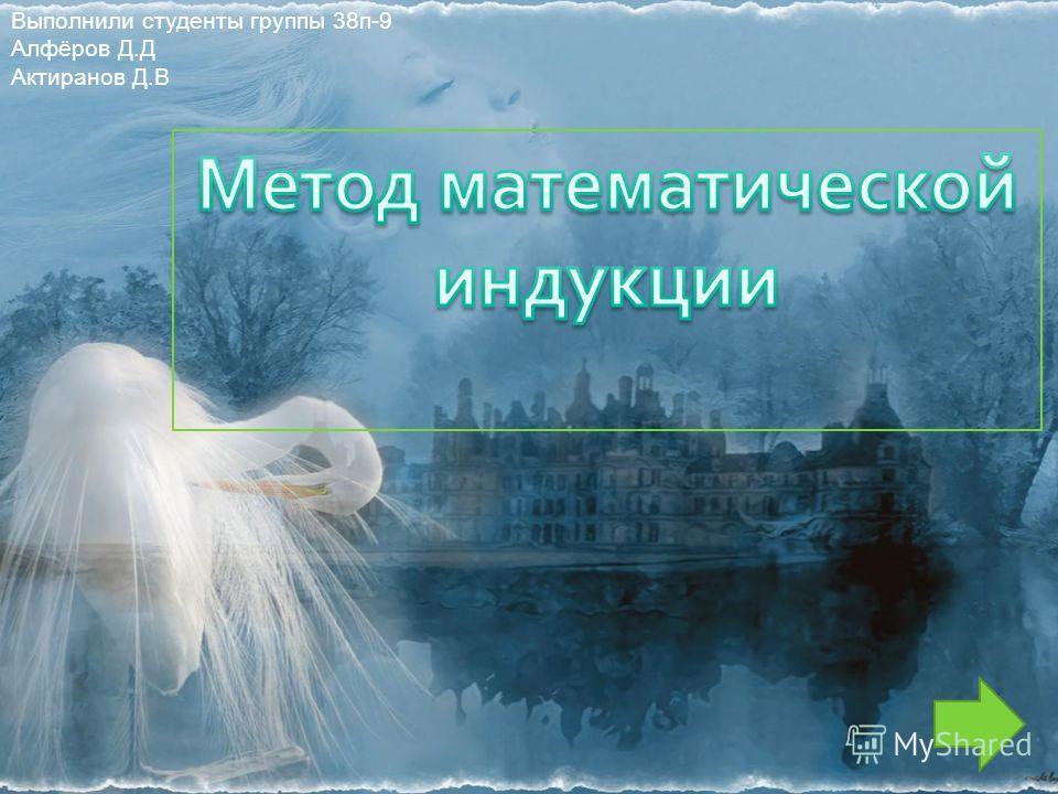 Выполнили студенты группы 38 п-9 Алфёров Д.Д Актиранов Д.В
