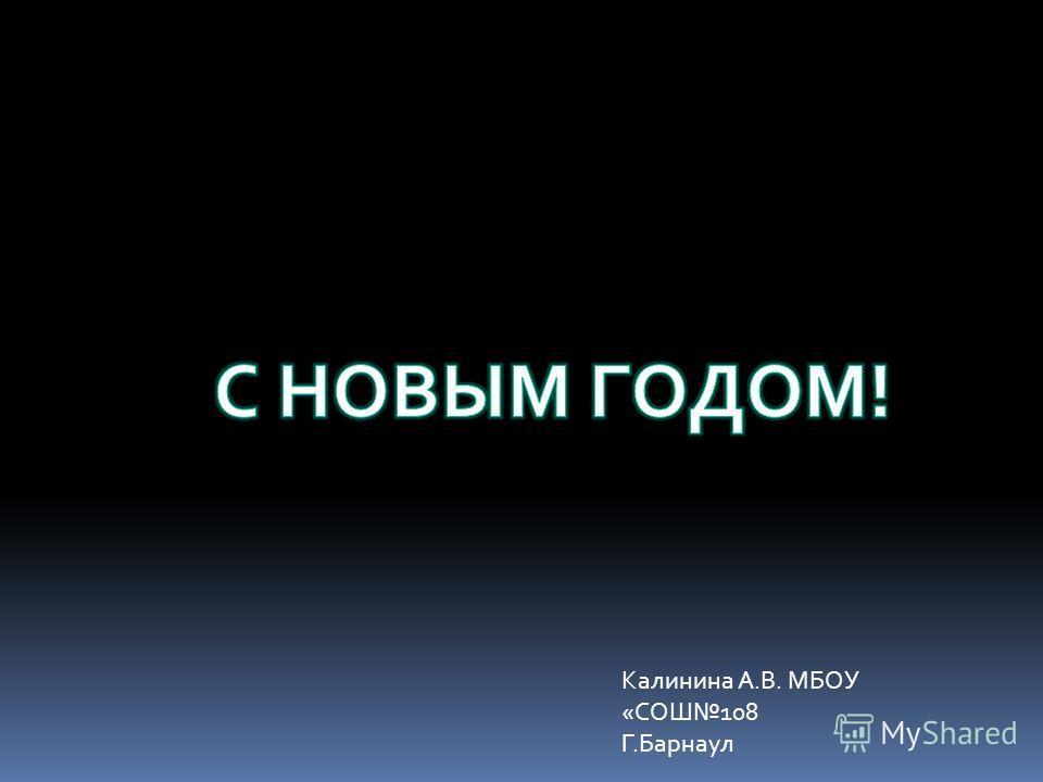 Калинина А.В. МБОУ «СОШ108 Г.Барнаул