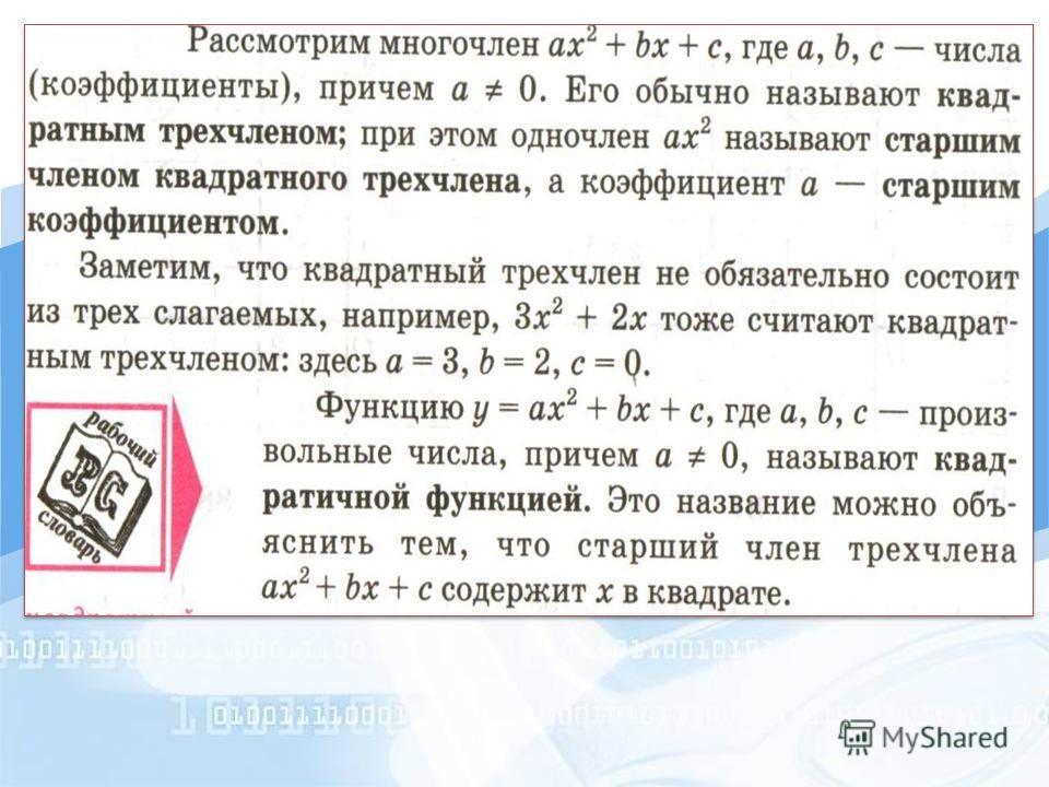 Цели: ввести понятие квадратичной функции; научится строить график функции у=ах 2 + ах +с и описывать свойства данной функции по графику; установить закономерность между графиком функции у=ах 2 и значением коэффициента а.