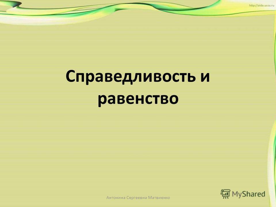 Справедливость и равенство Антонина Сергеевна Матвиенко