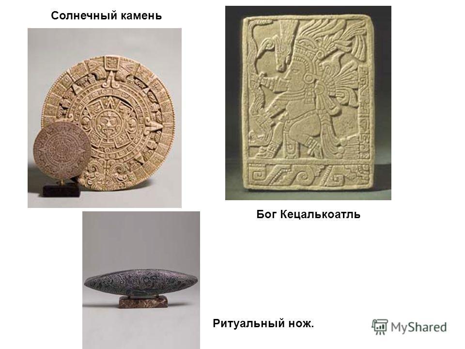 Ритуальный нож. Бог Кецалькоатль Солнечный камень