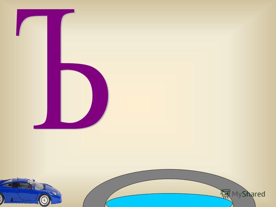 Какую нужно добавить букву что бы слово «сел» превратилось в слово «съел»? (твердый знак)
