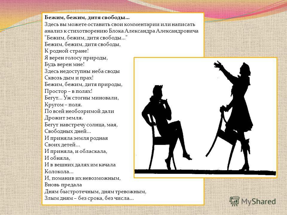 Бежим, бежим, дитя свободы… Здесь вы можете оставить свои комментарии или написать анализ к стихотворению Блока Александра Александровича