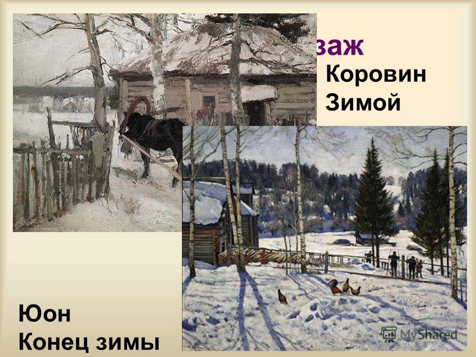 Сельский пейзаж Коровин Зимой Юон Конец зимы