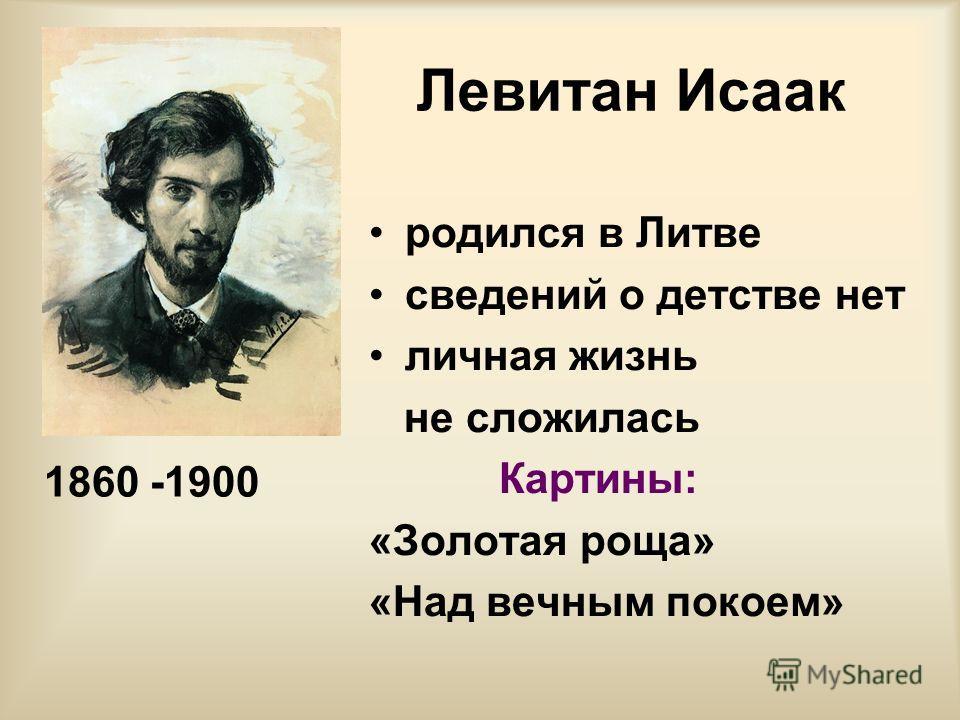 Левитан Исаак родился в Литве сведений о детстве нет личная жизнь не сложилась Картины: «Золотая роща» «Над вечным покоем» 1860 -1900