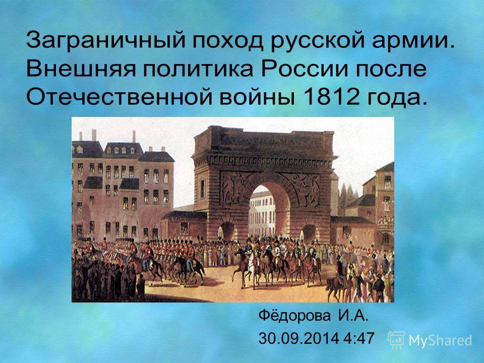 Фёдорова И.А. 30.09.2014 4:48