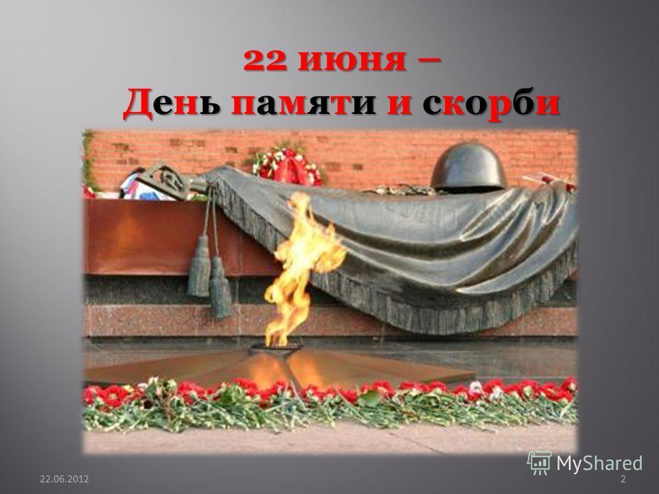 22 июня – День памяти и скорби 22.06.20122