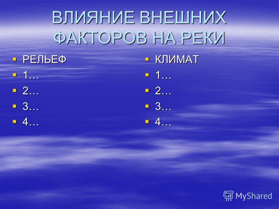 ВЛИЯНИЕ ВНЕШНИХ ФАКТОРОВ НА РЕКИ РЕЛЬЕФ РЕЛЬЕФ 1… 1… 2… 2… 3… 3… 4… 4… КЛИМАТ КЛИМАТ 1… 1… 2… 2… 3… 3… 4… 4…