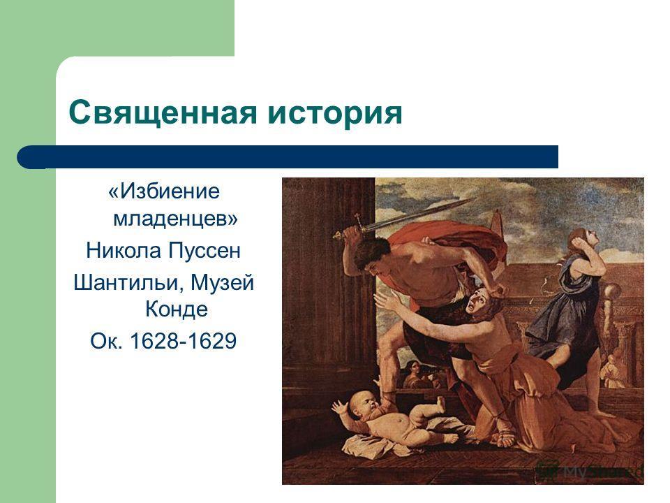 Священная история «Избиение младенцев» Никола Пуссен Шантильи, Музей Конде Ок. 1628-1629