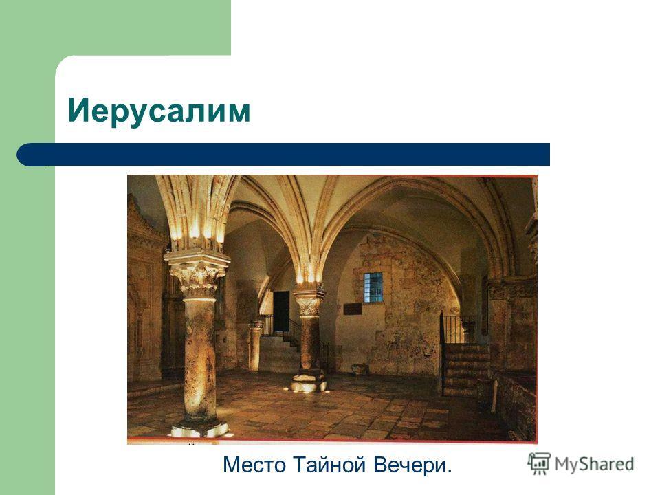 Иерусалим Место Тайной Вечери.