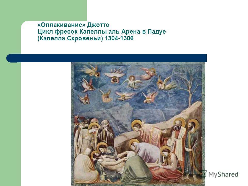 «Оплакивание» Джотто Цикл фресок Капеллы аль Арена в Падуе (Капелла Скровеньи) 1304-1306
