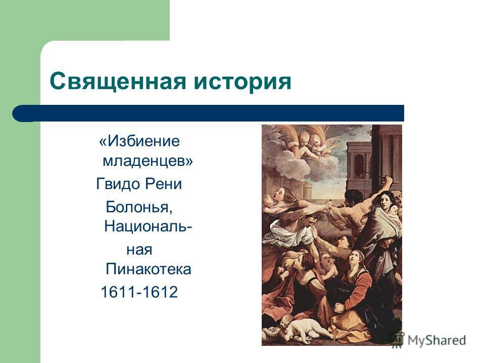 Священная история «Избиение младенцев» Гвидо Рени Болонья, Националь- ная Пинакотека 1611-1612
