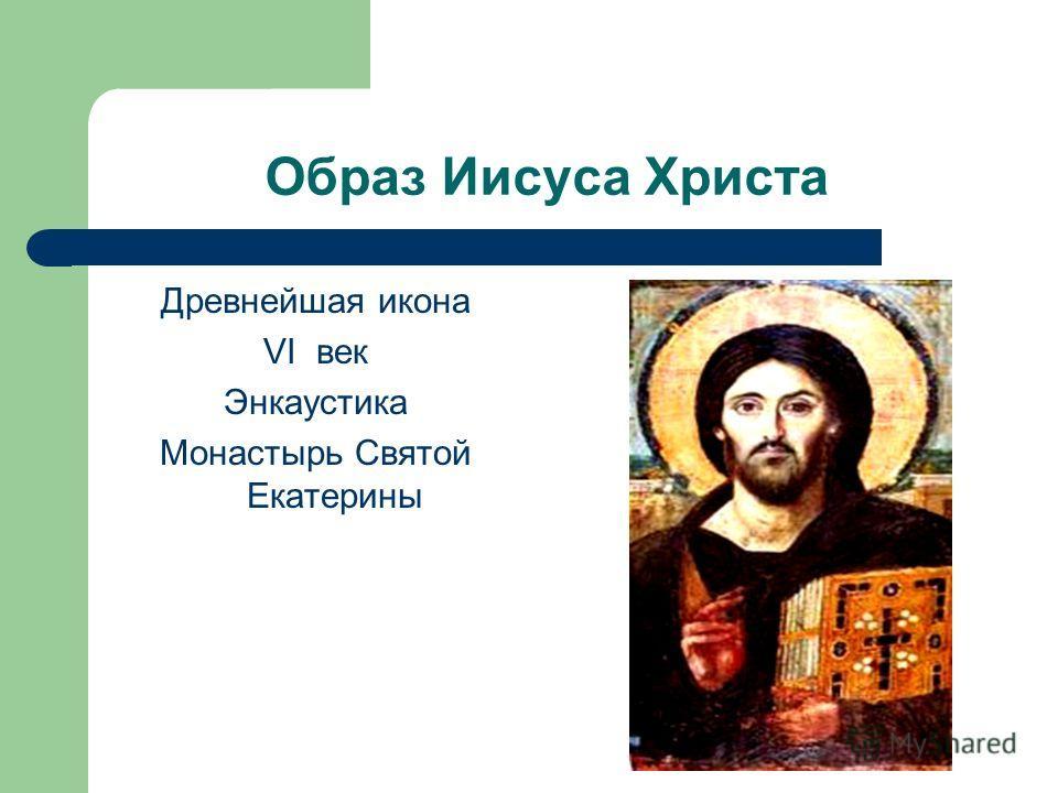 Образ Иисуса Христа Древнейшая икона VI век Энкаустика Монастырь Святой Екатерины
