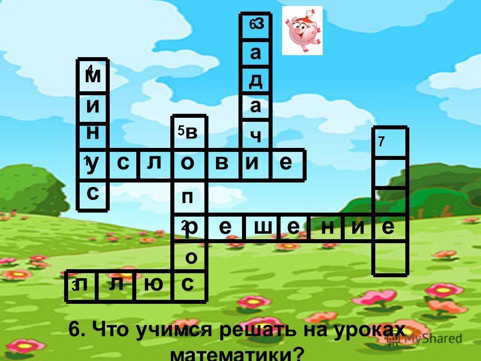 4 1 5 2 3 7 6 5. Решив задачу, мы ответим на её… условие решение п л юс м и н с в п о
