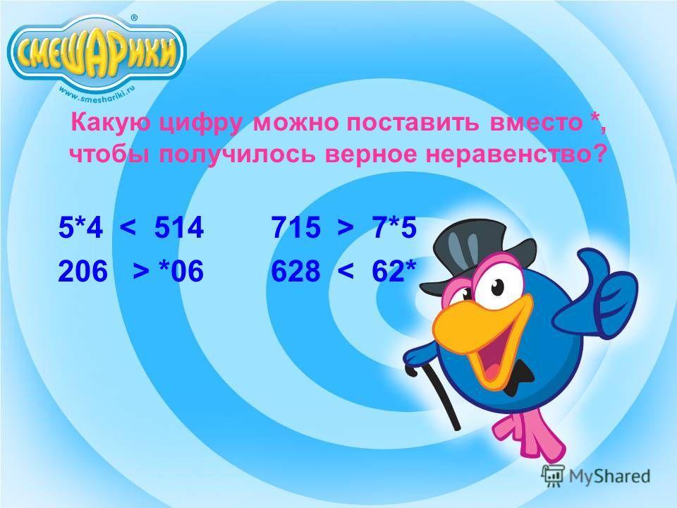 Найди лишнее число в каждой группе: 76 53 458 27 99 31 52 48 300 100 542 700 900 200 548 460 752 340 76 953 854 246 927 400 299 762 Какие задания можно придумать с этими числами?