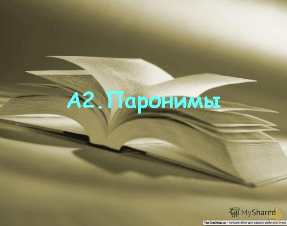 А2.Паронимы