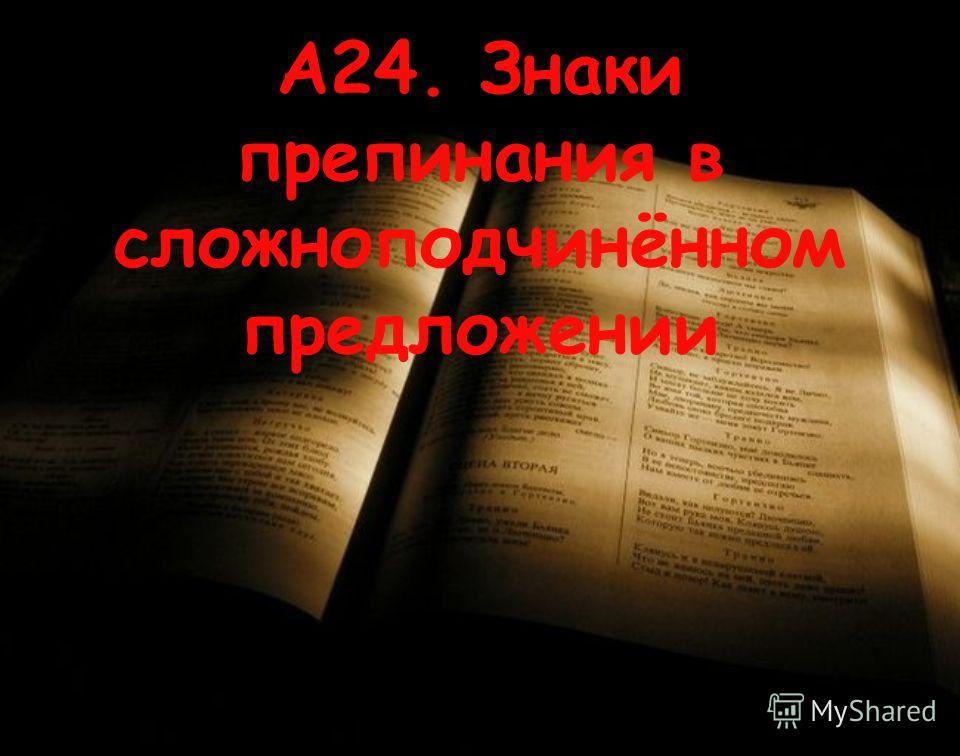 А24. Знаки препинания в сложноподчинённом предложении